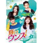 輝け、ウンス! DVD−BOX4