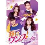輝け、ウンス! DVD−BOX5