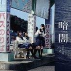 STU48/暗闇(Type C)(DVD付)