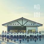 STU48/暗闇(Type G)(DVD付)
