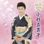 小杉真貴子/民謡プレミアム2018 小杉真貴子〜民謡名人位受章記念〜