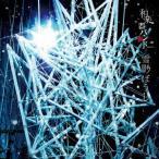 和楽器バンド/雪影ぼうし(初回生産限定盤)(MUSIC VIDEO盤)(DVD付)