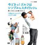 今どきっ  ゴルフはシンプル スタイリッシュ 美しくなることは強くなること  DVD