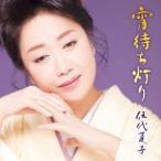 Yahoo!イーベストCD・DVD館伍代夏子/宵待ち灯り(お得シングル)