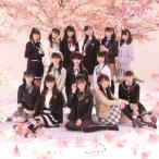 ふわふわ/桜並木(DVD付)