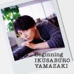 山崎育三郎/Beginning(初回限定盤)(DVD付)
