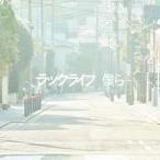 ラックライフ/映画『文豪ストレイドッグス DEAD APPLE(デッドアップル)』エンディング主題歌「僕ら」(DVD付)