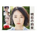明日の約束(完全版)DVD−BOX