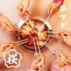 夢みるアドレセンス/桜(初回生産限定盤A)(Blu−ray Disc付)