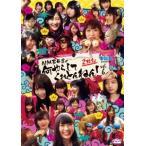 NMB48/NMBとまなぶくん presents NMB48の何やらしてくれとんねん!vol.6