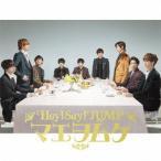 Hey!Say!JUMP/マエヲムケ(通常盤/初回プレス)