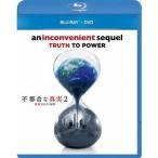 不都合な真実2 放置された地球 ブルーレイ+DVDセット