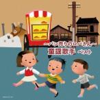 〜パン売りのロバさん〜童謡歌手ベスト キング・スーパー・ツイン・シリーズ 2018