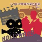 ハリウッド映画音楽名曲集 ベスト CD KICW-6145