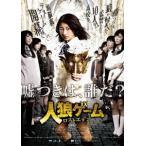 人狼ゲーム ロストエデン DVD−BOX