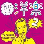 オムニバス/気になる洋楽II〜TV CM HITS COLLECTION