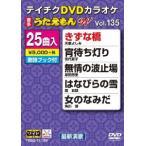 ショッピングカラオケ DVDカラオケ うたえもんW135