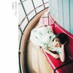 大原櫻子/泣きたいくらい(初回限定盤B)(DVD付)