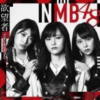 NMB48/欲望者(Type−A)(DVD付)