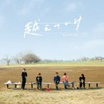 キュウソネコカミ/越えていけ/The band(初回限定盤)(DVD付)
