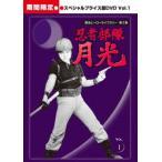 甦るヒーローライブラリー 第2集 忍者部隊月光 スペシャルプライス版 Vol.1<期間限定>