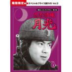 甦るヒーローライブラリー 第2集 忍者部隊月光 スペシャルプライス版 Vol.3<期間限定>