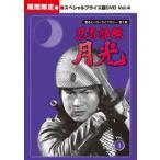 甦るヒーローライブラリー 第2集 忍者部隊月光 スペシャルプライス版 Vol.4<期間限定>