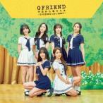 GFRIEND/今日から私たちは 〜GFRIEND 1st BEST〜(通常盤)