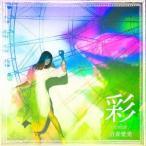 沼倉愛美/彩 −color−(通常盤)