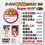 ショッピングカラオケ DVDカラオケスーパー10W(最新演歌)