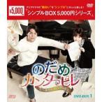 のだめカンタービレ〜ネイル カンタービレ DVD−BOX1<シンプルBOX 5,000円シリーズ>