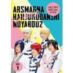 アルスマグナ〜半熟男子の野望2 HYPER〜(Vol.1)