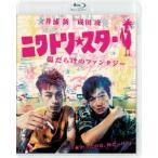 ニワトリ★スター(Blu−ray Disc)