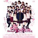 映画「咲−Saki−阿知賀編 episode of side−A」(通常版)(Blu−ray Disc)