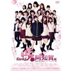 映画「咲−Saki−阿知賀編 episode of side−A」(通常版)