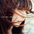 aiko/湿った夏の始まり