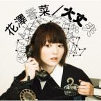 花澤香菜/大丈夫(初回生産限定盤)(DVD付)