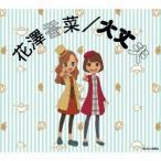 花澤香菜/大丈夫(期間生産限定盤)(DVD付)