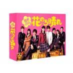 花のち晴れ 花男Next Season  DVD-BOX