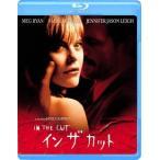 イン ザ カット(Blu−ray Disc)