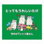 ヤバイTシャツ屋さん/とってもうれしいたけ(初回限定盤)(DVD付)