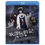 放課後戦記 映画&舞台プレミアムセット(Blu−ray Disc)