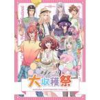 ダメプリ ANIME CARAVAN 大収穫祭(Blu−ray Disc)