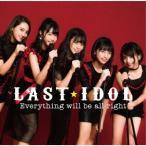ラストアイドル/Everything will be all right(初回限定盤 Type B)(DVD付)