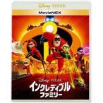 インクレディブル・ファミリー MovieNEX ブルーレイ+DVDセット