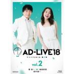 「AD−LIVE 2018」第2巻(関智一×福圓美里×鈴村健一)(Blu−ray Disc)