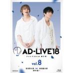 「AD−LIVE 2018」第8巻(浅沼晋太郎×津田健次郎×鈴村健一)(Blu−ray Disc)