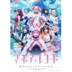 舞台「マギアレコード 魔法少女まどか☆マギカ外伝」(完全生産限定版)(Blu?ray Disc)