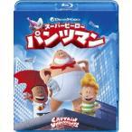 スーパーヒーロー パンツマン  Blu-ray