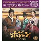 ホジュン〜伝説の心医〜 コンパクトDVD−BOX1<本格時代劇セレクション>